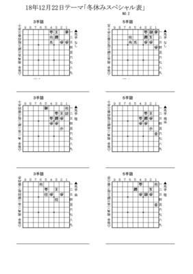 18122201詰将棋-1.jpg