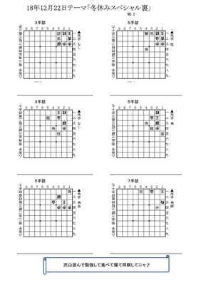 18122202詰将棋-1.jpg
