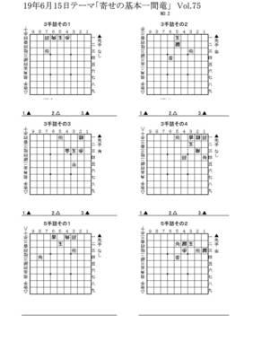 190615詰将棋一覧3-1.jpg